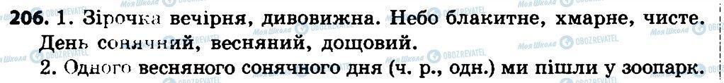 ГДЗ Укр мова 4 класс страница 206