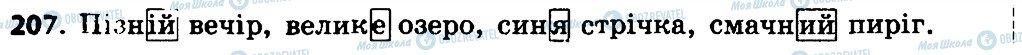 ГДЗ Укр мова 4 класс страница 207