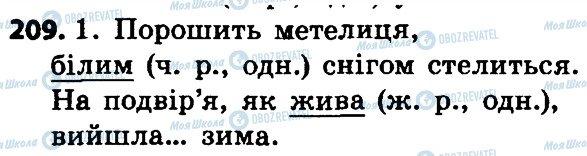 ГДЗ Укр мова 4 класс страница 209