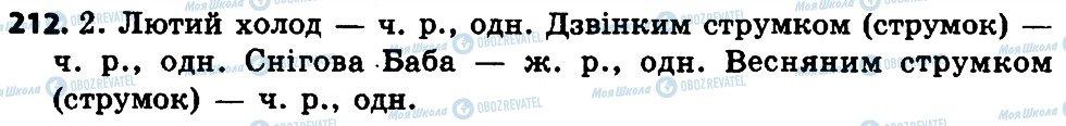 ГДЗ Укр мова 4 класс страница 212