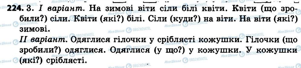 ГДЗ Укр мова 4 класс страница 224