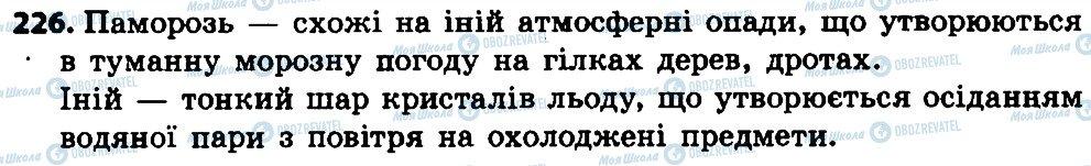 ГДЗ Укр мова 4 класс страница 226