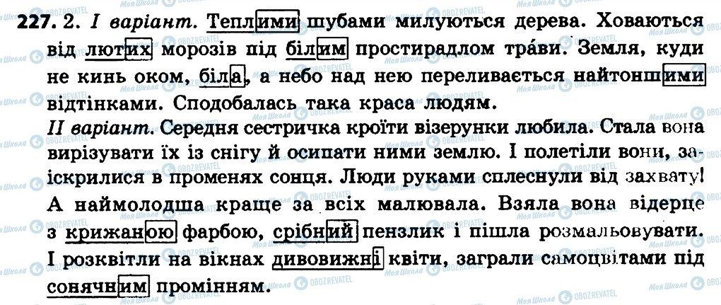 ГДЗ Укр мова 4 класс страница 227