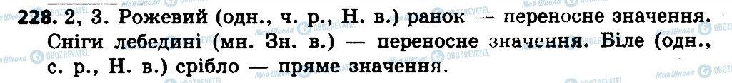 ГДЗ Укр мова 4 класс страница 228