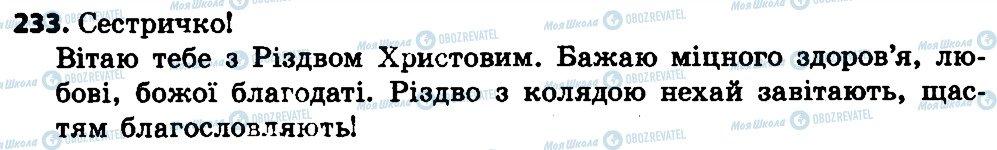 ГДЗ Укр мова 4 класс страница 233