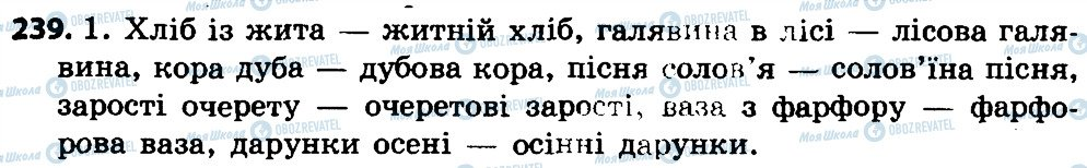 ГДЗ Укр мова 4 класс страница 239