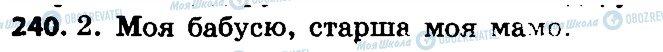 ГДЗ Укр мова 4 класс страница 240