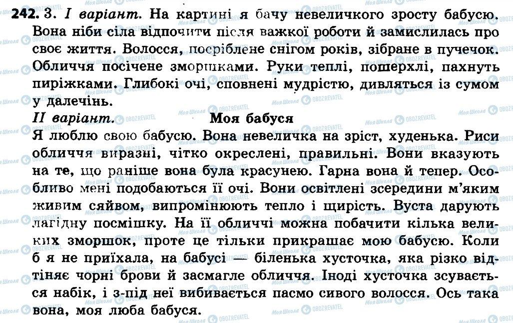 ГДЗ Укр мова 4 класс страница 242