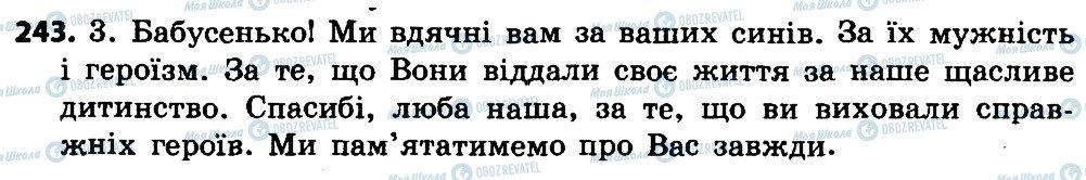 ГДЗ Укр мова 4 класс страница 243
