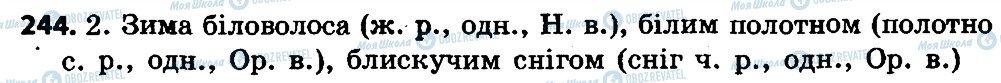 ГДЗ Укр мова 4 класс страница 244