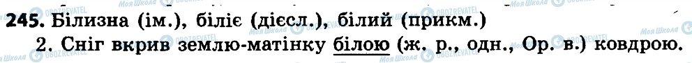 ГДЗ Укр мова 4 класс страница 245