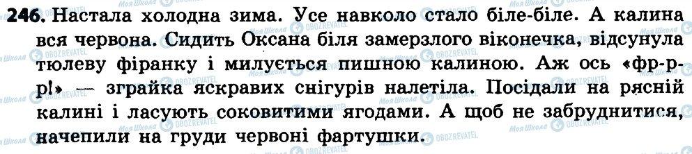 ГДЗ Укр мова 4 класс страница 246