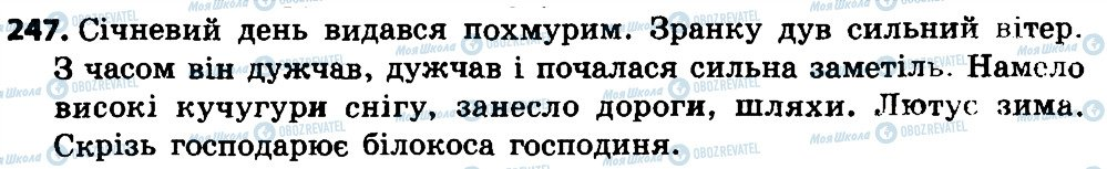 ГДЗ Українська мова 4 клас сторінка 247