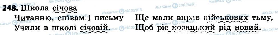 ГДЗ Укр мова 4 класс страница 248
