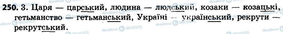 ГДЗ Укр мова 4 класс страница 250