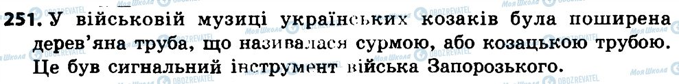 ГДЗ Укр мова 4 класс страница 251