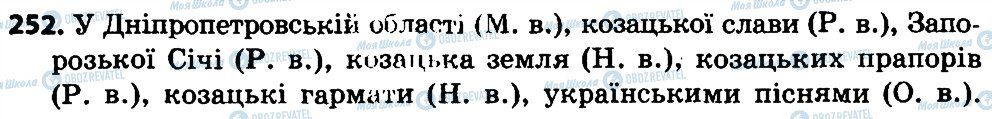 ГДЗ Укр мова 4 класс страница 252