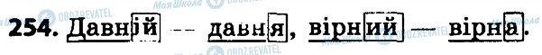 ГДЗ Укр мова 4 класс страница 254
