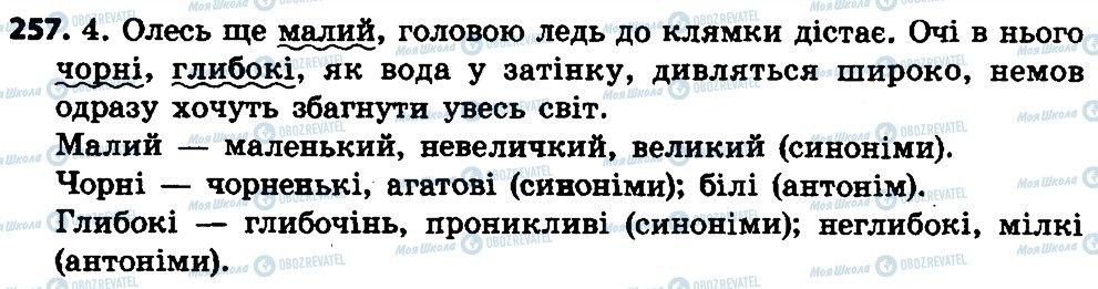 ГДЗ Українська мова 4 клас сторінка 257