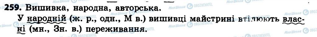 ГДЗ Укр мова 4 класс страница 259