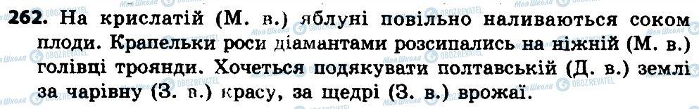 ГДЗ Укр мова 4 класс страница 262