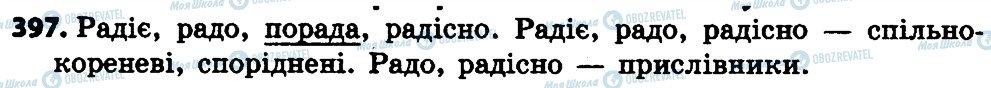 ГДЗ Укр мова 4 класс страница 397