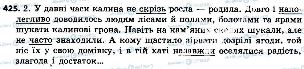 ГДЗ Укр мова 4 класс страница 425