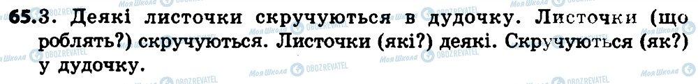 ГДЗ Укр мова 4 класс страница 65