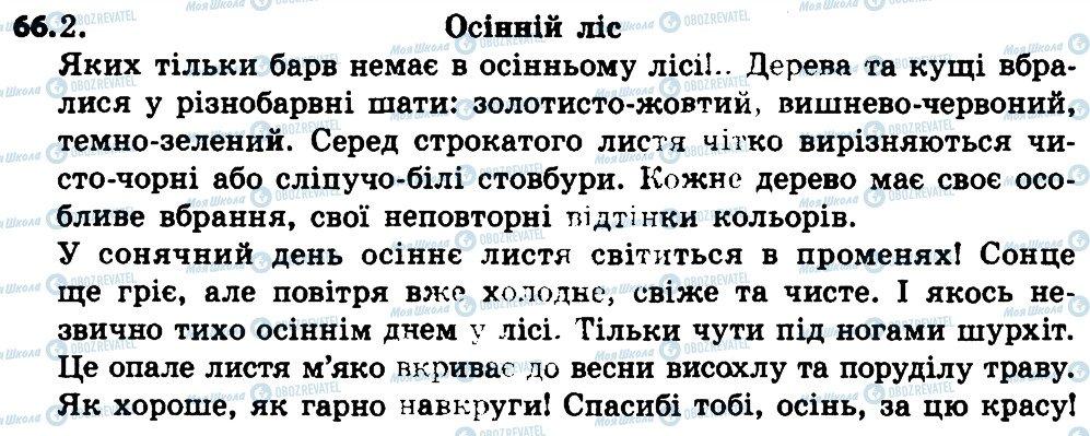 ГДЗ Укр мова 4 класс страница 66
