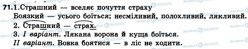 ГДЗ Укр мова 4 класс страница 71
