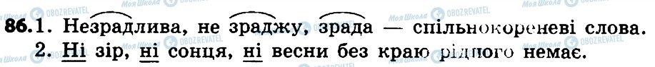 ГДЗ Укр мова 4 класс страница 86