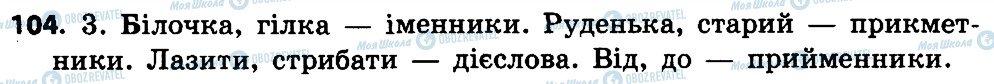 ГДЗ Укр мова 4 класс страница 104