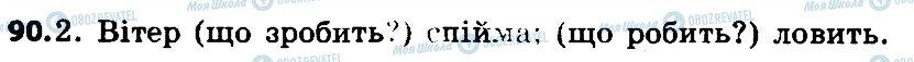 ГДЗ Укр мова 4 класс страница 90