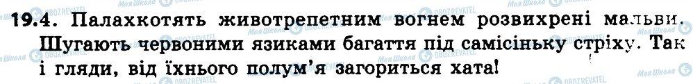 ГДЗ Українська мова 4 клас сторінка 19