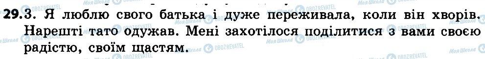 ГДЗ Укр мова 4 класс страница 29