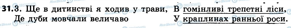 ГДЗ Укр мова 4 класс страница 31