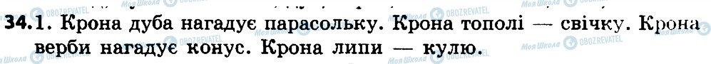 ГДЗ Укр мова 4 класс страница 34