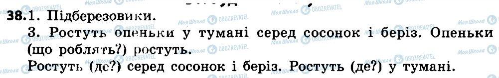 ГДЗ Укр мова 4 класс страница 38