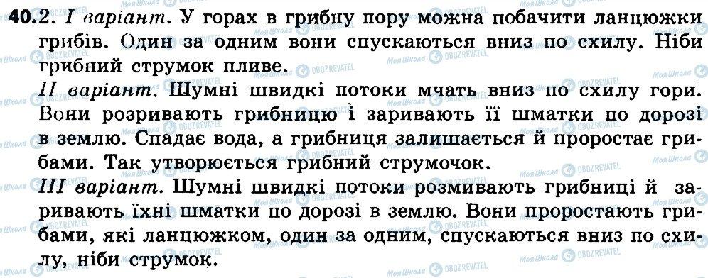 ГДЗ Укр мова 4 класс страница 40