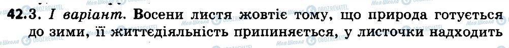 ГДЗ Укр мова 4 класс страница 42