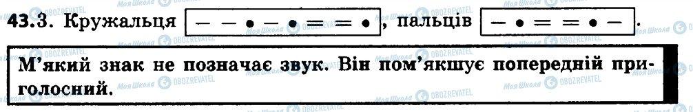 ГДЗ Укр мова 4 класс страница 43