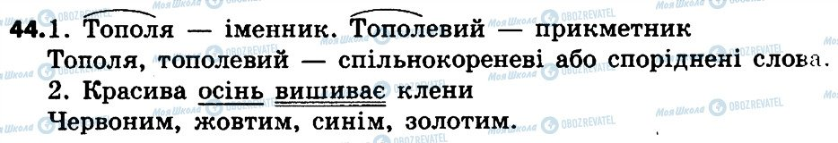 ГДЗ Укр мова 4 класс страница 44