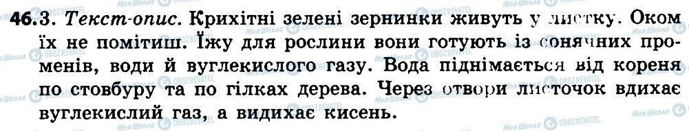 ГДЗ Укр мова 4 класс страница 46
