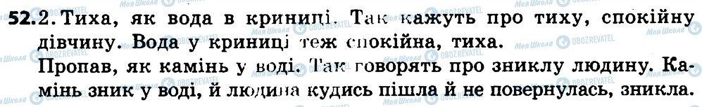 ГДЗ Укр мова 4 класс страница 52