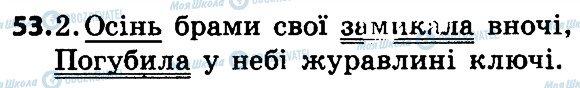 ГДЗ Укр мова 4 класс страница 53