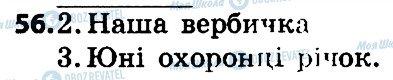 ГДЗ Укр мова 4 класс страница 56