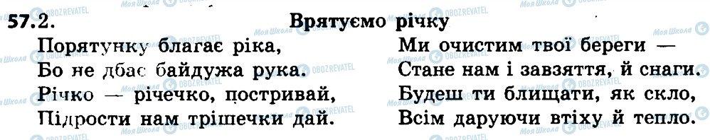 ГДЗ Укр мова 4 класс страница 57