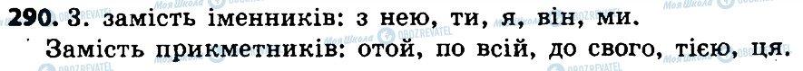 ГДЗ Укр мова 4 класс страница 290