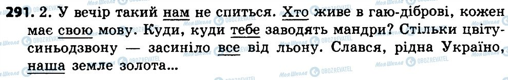 ГДЗ Укр мова 4 класс страница 291