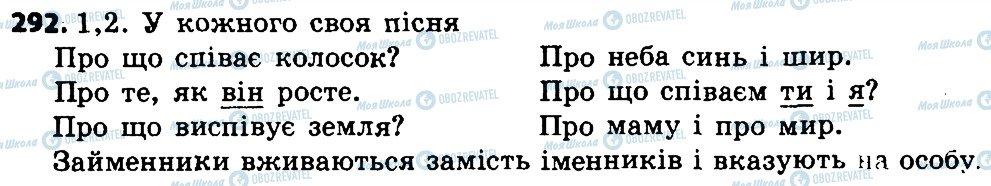 ГДЗ Укр мова 4 класс страница 292